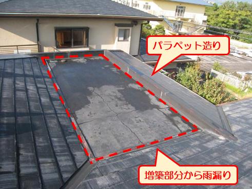 三島市増築部雨漏り