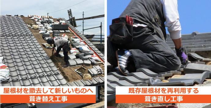 葺き替え工事と葺き直し工事の様子