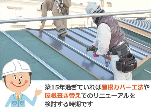 築15年を過ぎていれば屋根のリニューアルを検討する時期です
