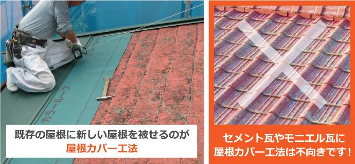 セメント瓦やモニエル瓦に屋根カバー工法は不向き