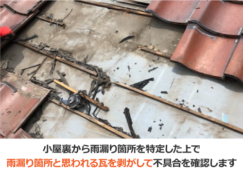 雨漏り箇所と思われる瓦を剥がして防水紙の不具合を確認