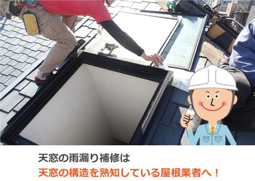 天窓補修は屋根の専門業者へ