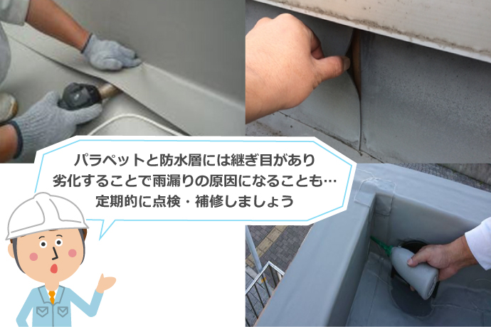 パラペットと防水層には継ぎ目があり劣化することで雨漏りの原因になることも…定期的に点検・補修しましょう