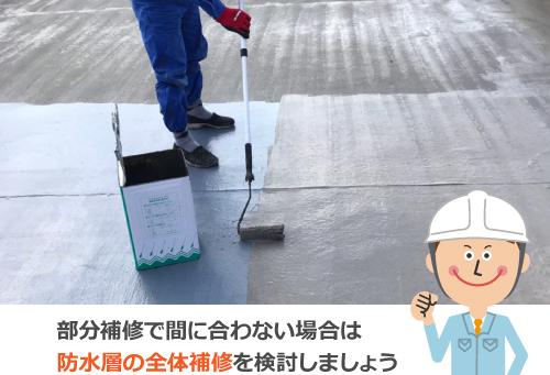 部分補修で間に合わない場合は防水層の全体補修を検討しましょう