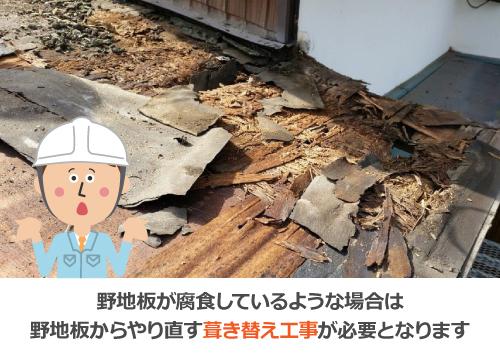 野地板が腐食している場合は葺き替え工事が必要