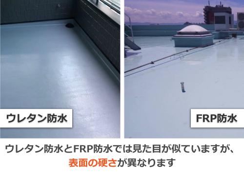 ウレタン防水とFRP防水は表面の硬さが異なります