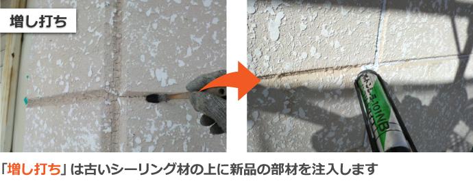 「増し打ち」は古いシーリング材の上に新品の部材を注入します