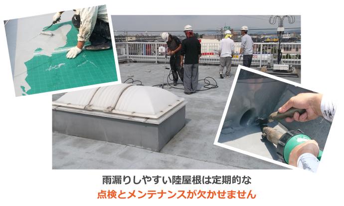 雨漏りしやすい陸屋根は定期的な点検とメンテナンスが欠かせません