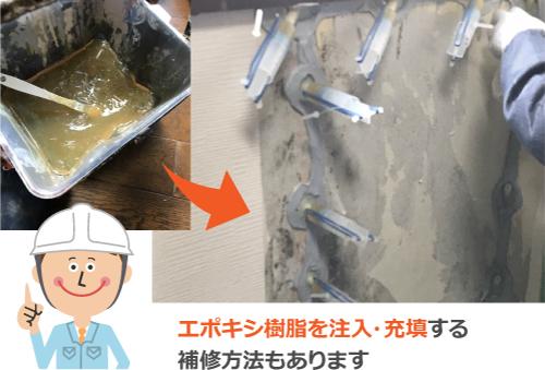 エポキシ樹脂を注入・充填する補修方法もあります