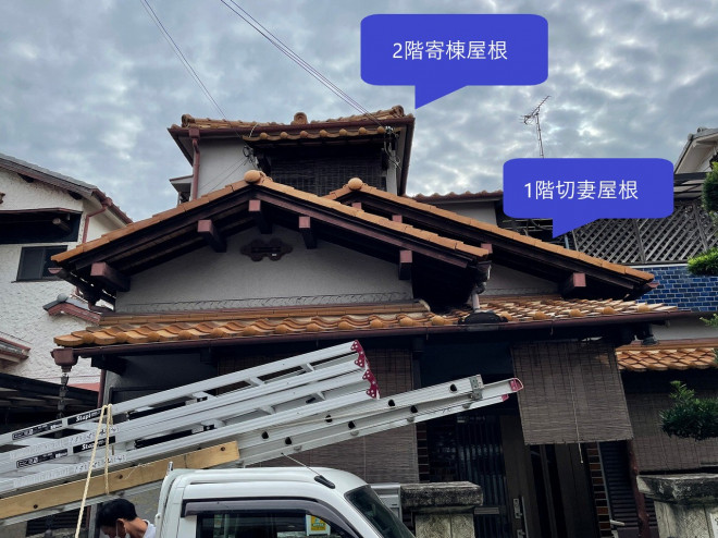 奈良市で釉薬(ゆうやく)瓦の、屋根漆喰(しっくい)の無料点検!