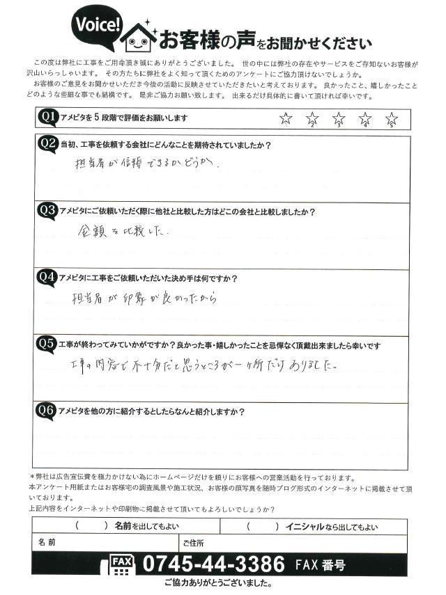 A様アンケート2