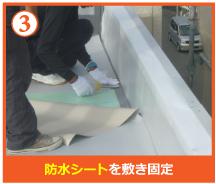 防水シートを敷き固定