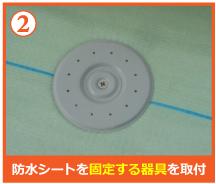 防水シートに固定する器具を取付