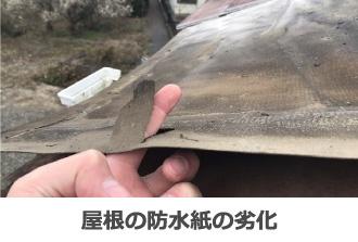 屋根の防水紙の劣化