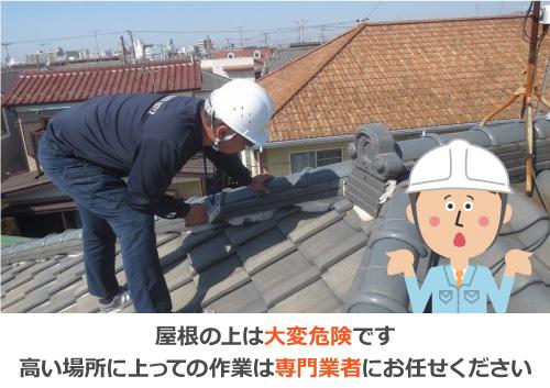 屋根の上は大変危険です
