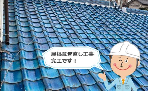屋根葺き直し完工
