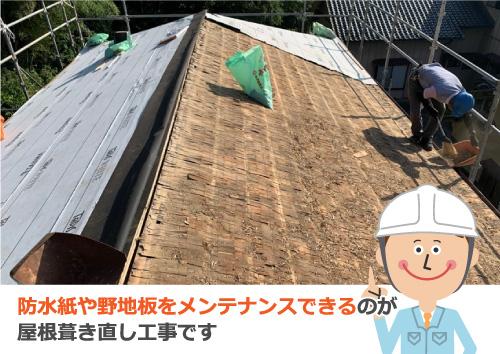 防水紙や野地板をメンテナンスできるのが屋根葺き直し工事