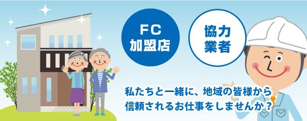 FC加盟店・協力業者として地域の皆様から信頼されるお仕事をしませんか?