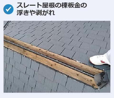 スレート屋根の棟板金の浮きや剥がれ