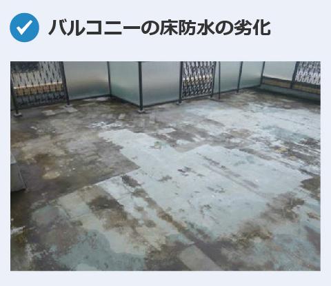バルコニーの床防水の劣化