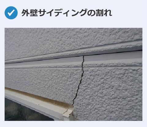 外壁サイディングの割れ