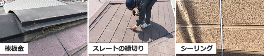 棟板金の剥がれや浮き、屋根材の不具合写真