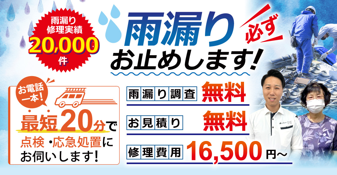 雨漏り必ずお止めします。雨漏り修理15,000円~、調査、お見積りは無料