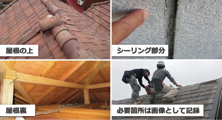 点検風景、屋根材などの不具合