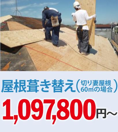 屋根葺き替え13000円/㎡~