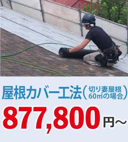 屋根カバー工法9000円/㎡~