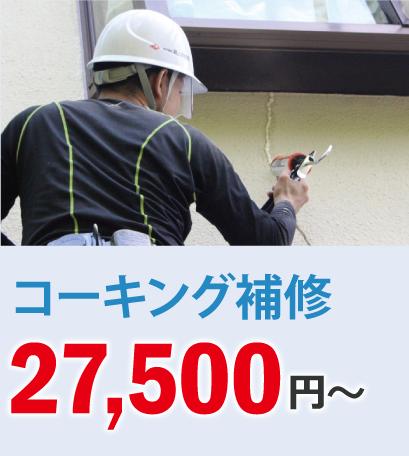 コーキング補修15000円~