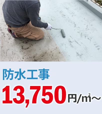 防水工事5000円/㎡~
