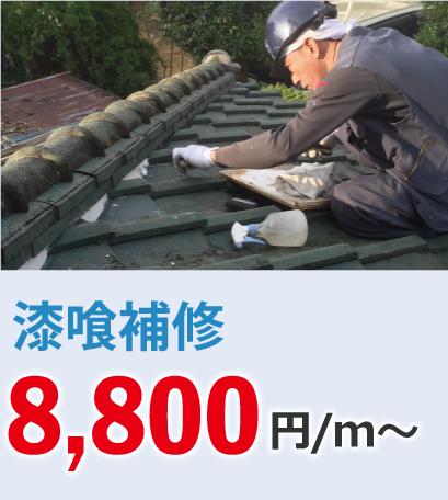 漆喰補修4000円/m~