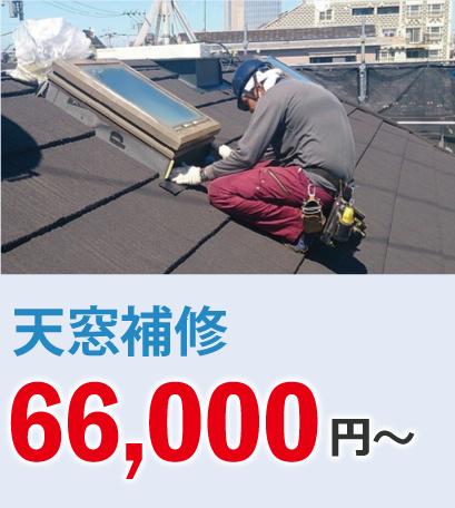 天窓補修55000円~