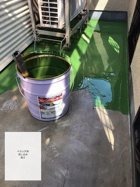防水塗料流し込み