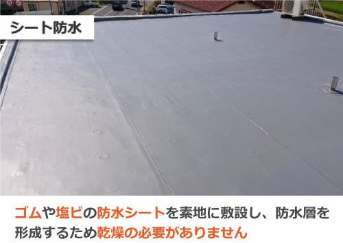 ゴムや塩ビの防水シートを素地に敷設し、防水層を形成するため乾燥の必要がありません