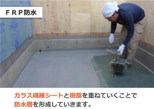 ガラス繊維シートと樹脂を重ねていくことで防水層を形成していきます。