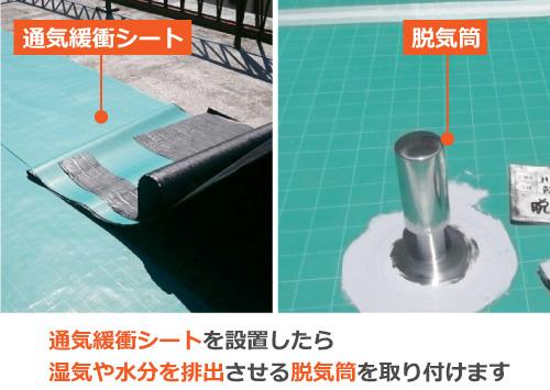 通気緩衝シートを設置したら湿気や水分を排出させる脱気筒を取り付けます