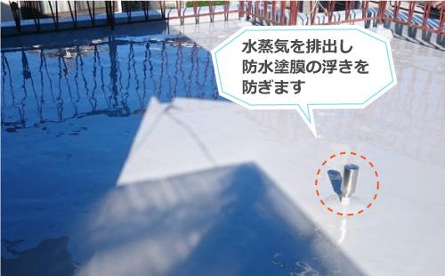 水蒸気を排出し防水塗膜の浮きを防ぎます