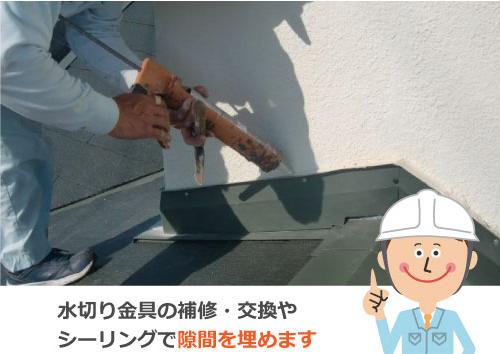 水切り金具の補修・交換やシーリングで隙間を埋めます