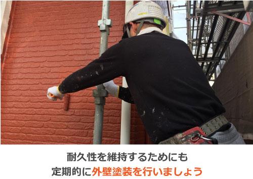 耐久性を維持するためにも定期的に外壁塗装を行いましょう