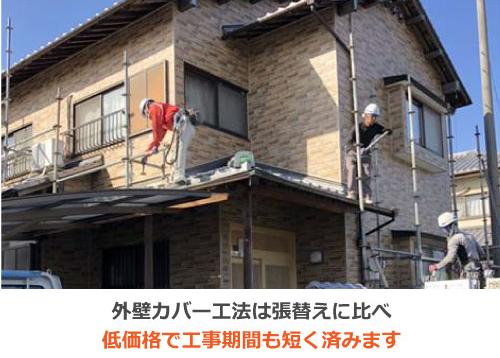 外壁カバー工法は張り替えに比べ低価格で工事期間も短く済みます