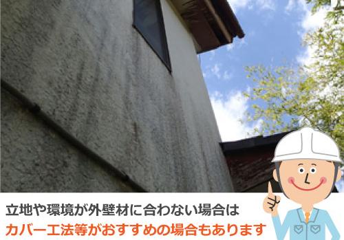 立地や環境が外壁材に合わない場合はカバー工法等がおすすめの場合もあります