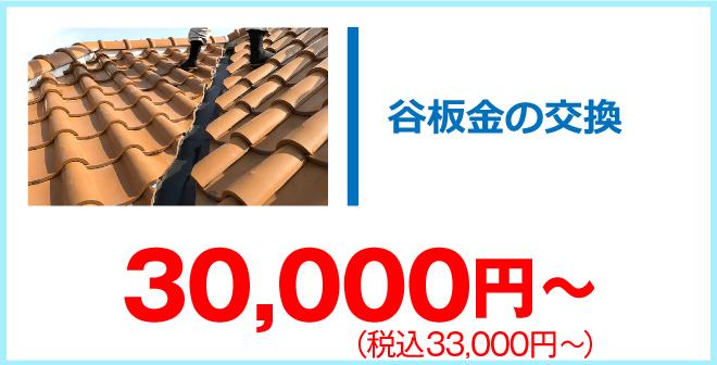 谷板金の交換22,000円~
