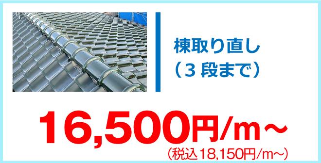 棟取り直し15400円/m~