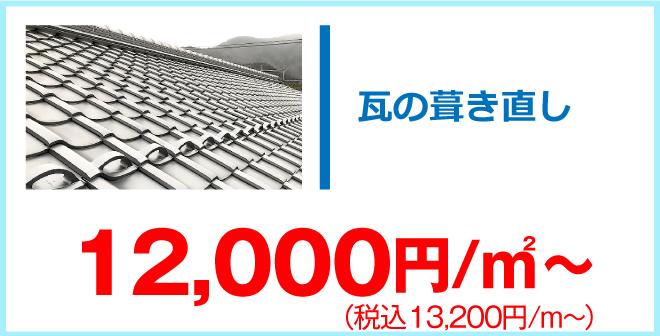 瓦の葺き直し10450円/㎡~