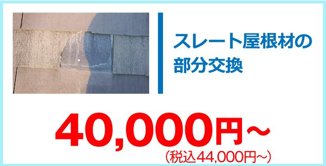 スレート屋根材部分交換330,000円~