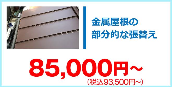 金属屋根の部分張替え88,000円~