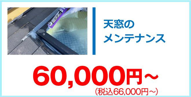 天窓のメンテナンス60,500円~