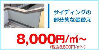 サイディングの部分的な張替え8,800円/㎡~